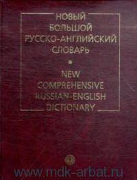 Новый большой русско-английский словарь : Около 110 000 слов и словосочетаний