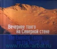 Вечернее танго на Северной стене : фотоальбом = The Evening Tango on the North Wall