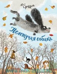 Нелетучая собака : стихи для детей