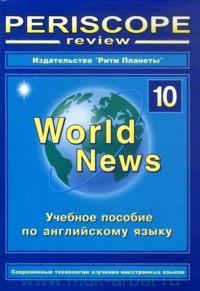 Periscope-review World News. №10 : учебное пособие по английскому языку