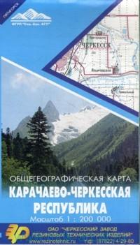 Карачаево-Черкесская республика : общегеографическая карта : М 1:200 000