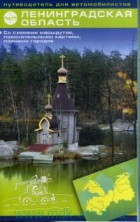 Ленинградская область : путеводитель для автомобилистов со схемами маршрутов, пояснительными картами, планами городов