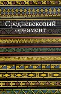 Средневековый орнамент