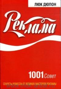 Реклама : 1001 совет