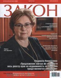 Закон. №8, август, 2018 : журнал для деловых людей