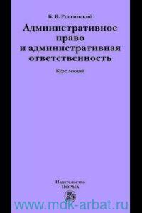 Административное право и административная ответственность : курс лекций