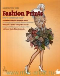 Fashion Prints : How to Design and Draw = Как конструировать и рисовать стилевые орнаменты