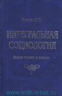 Интегральная социология : в 6 кн. : в 3 кн. : монография