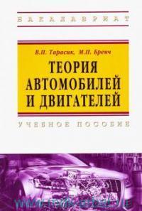 Теория автомобилей и двигателей : учебное пособие