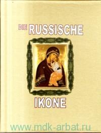 Die Russische Ikone  = Русская икона : альбом