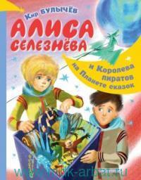 Алиса Селезнева и королева пиратов на планете сказок : сказочная повесть