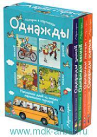 Однажды : истории в картинках : несколько дней из жизни маленького городка : комплект : в 4 кн.