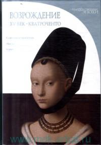 Возрождение. XV век : Кватроченто