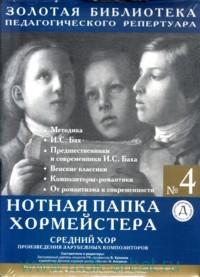 Нотная папка хормейстера №4 : средний хор : произведения зарубежных композиторов