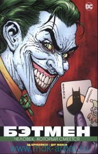 Бэтмен. Человек, который смеется : графический роман