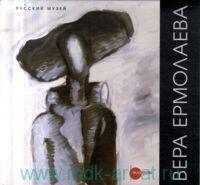 Вера Ермолаева, 1893-1937
