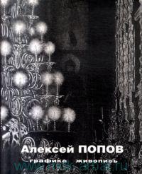 Алексей Попов : Графика. Живопись : альбом