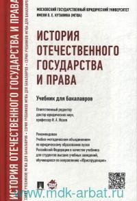 История отечественного государства и права : учебник для бакалавров