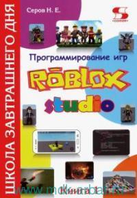 Программирование игр в Roblox Studio. Кн.1