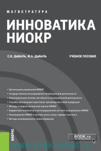 Инноватика НИОКР : учебное пособие