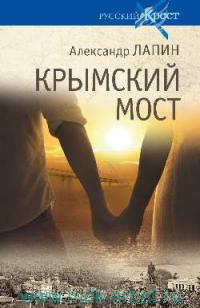 Крымский мост : роман-путешествие: в пространстве, времени и о самом себе : роман