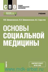 Основы социальной медицины : учебник