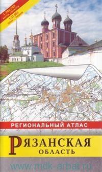 Рязанская область : общегеографический региональный атлас : карта области : М 1:200 000, план г. Рязани : М 1:37 000