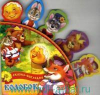 Колобок : русская народная сказка в обработке К. Ушинского : для детей от 0 до 3 лет
