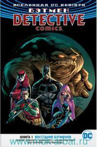 Бэтмен : Detective Comics. Книга 1. Восстание бэтменов : графический роман