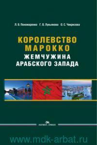 Королевство Марокко : Жемчужина Арабского Запада