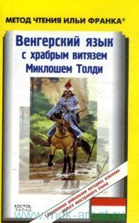 Венгерский язык с храбрым витязем Миклошем Толди = Toldi Miklos