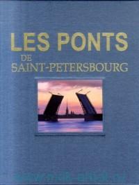 Les Ponts de Saint-Petersbourg  = Мосты Санкт-Петербурга