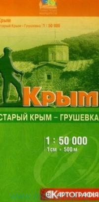 Крым : Старый Крым-Грушевка : М 1:50 000