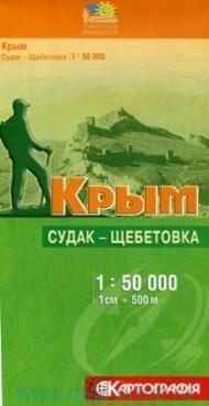Крым : Судак-Щебетовка : карта : М 1:50 000