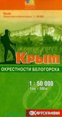 Крым : Окрестности Белогорска : карта местности : М 1:50 000