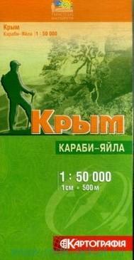 Крым : Караби-Яйла : карта : М 1:50 000