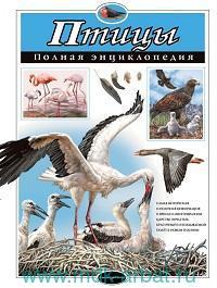Птицы : полная энциклопедия