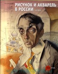Рисунок и акварель в России. XX век. Альманах. Вып. 209