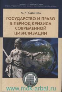 Государство и право в период кризиса современной цивилизации : монография
