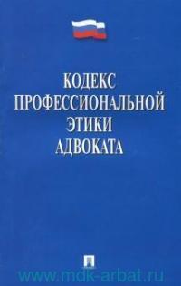 Кодекс профессиональной этики адвоката