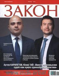 Закон. №1 январь, 2020 : журнал