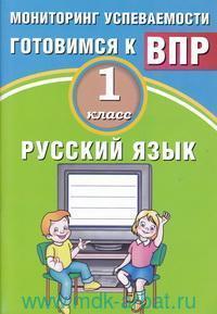Русский язык : 1-й класс : мониторинг успеваемости : готовимся к ВПР : учебное пособие