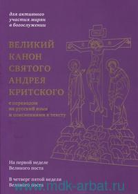 Великий канон святого Андрея Критского : На первой неделе Великого поста ; В четверг пятой недели Великого поста