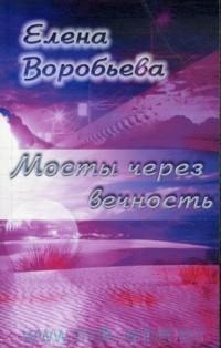 Мосты через вечность: Сборник легенд, зарисовок, песен