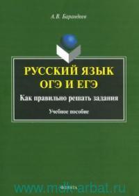 Русский язык. ОГЭ и ЕГЭ : как парвильно решать задания : учебное пособие