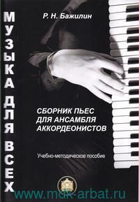 Музыка для всех : сборник пьес для ансамбля аккордеонистов : учебное пособие. Вып.1