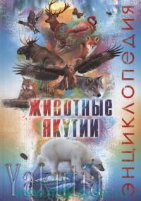 Животные Якутии : энциклопедия