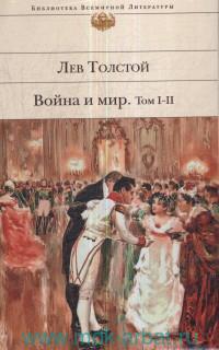 Война и мир : в 2 кн.