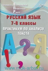 Русский язык : 7-8-й классы : практикум по анализу текста : готовимся к Всероссийско проверочной работе : учебное пособие
