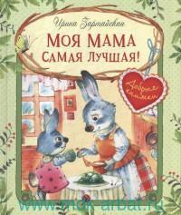 Моя мама самая лучшая! : сказочные истории